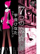 宇良ひなたファーストコレクション 7つの恋☆(マリクロコレクション)