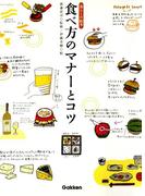 食べ方のマナーとコツ(暮らしの絵本)