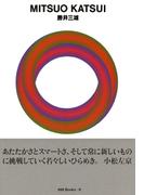 gggBooks 9 勝井三雄(世界のグラフィックデザイン)