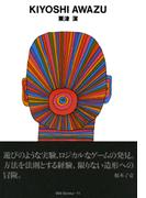 gggBooks 11 粟津 潔(世界のグラフィックデザイン)