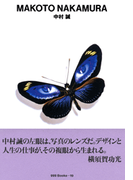 gggBooks 19 中村 誠(世界のグラフィックデザイン)