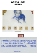 gggBooks 26 宇野亜喜良(世界のグラフィックデザイン)