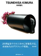 gggBooks 42 木村恒久(世界のグラフィックデザイン)