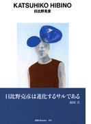 gggBooks 44 日比野克彦(世界のグラフィックデザイン)