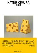 gggBooks 79 木村勝(世界のグラフィックデザイン)