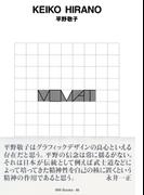 gggBooks 86 平野敬子(世界のグラフィックデザイン)
