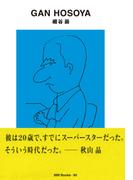 gggBooks 90 細谷 巖(世界のグラフィックデザイン)