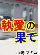 執愛の果て(愛COCO!)