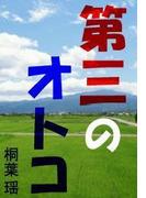 第三のオトコ(愛COCO!)