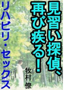 見習い探偵、再び疾る!―リハビリ・セックス―(愛COCO!)