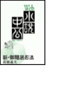 Web小説中公 新・御隠居忍法 忍の隠れ里