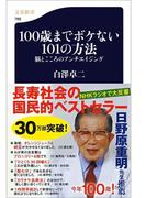 100歳までボケない101の方法 脳とこころのアンチエイジング(文春新書)