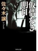 仮借なき明日(集英社文庫)