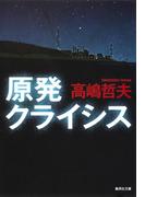 原発クライシス(集英社文庫)