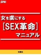 [女を虜にするSEX革命]マニュアル(SPA!BOOKS)