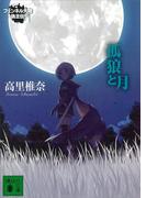孤狼と月 フェンネル大陸 偽王伝1(講談社文庫)