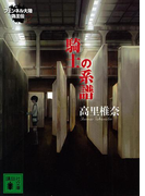 騎士の系譜 フェンネル大陸 偽王伝2(講談社文庫)