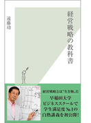 経営戦略の教科書(光文社新書)