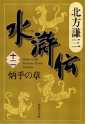 水滸伝 十二 炳乎の章(集英社文庫)