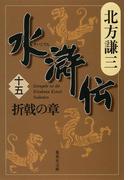 水滸伝 十五 折戟の章(集英社文庫)