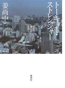トーキョー・ストレンジャー(集英社単行本)