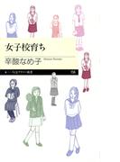 女子校育ち(ちくまプリマー新書)