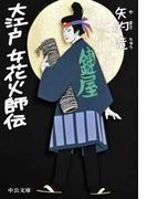 大江戸 女花火師伝(中公文庫)