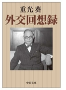 外交回想録(中公文庫)