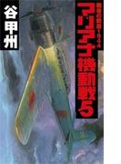 覇者の戦塵1944 - マリアナ機動戦5(C★NOVELS)