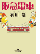【期間限定40%OFF】阪急電車