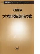 プロ野球解説者の嘘(新潮新書)(新潮新書)