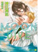 MOON DIVE(シャレード文庫)