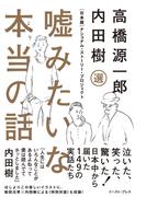 嘘みたいな本当の話 [日本版]ナショナル・ストーリー・プロジェクト(matogrosso)