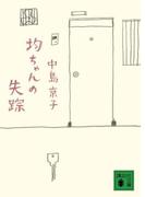 均ちゃんの失踪(講談社文庫)
