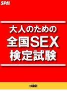 大人のための全国SEX検定試験(SPA!BOOKS)