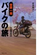 世界一周バイクの旅十五万キロ【アフリカ・中東編】(ラピュータブックス)
