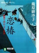 恋椿―橋廻り同心・平七郎控(祥伝社文庫)