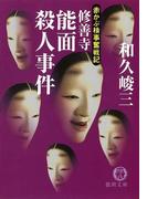 修善寺能面殺人事件(徳間文庫)