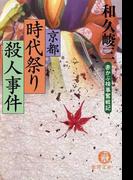 京都時代祭り殺人事件(徳間文庫)