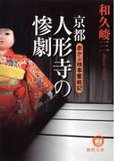 京都人形寺の惨劇(徳間文庫)