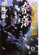 元禄斬鬼伝[1]奈落