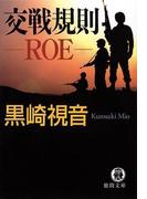 交戦規則 ROE
