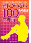 彼氏がいない100の理由(愛されBooks)