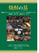 焼酎の基 分冊版 第6章 焼酎のサービス