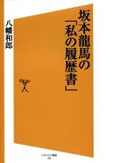 坂本龍馬の「私の履歴書」(SB新書)