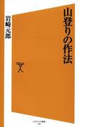 山登りの作法(SB新書)