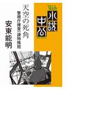 Web小説中公 天空の死角 警視庁捜査一課特殊班 第8回