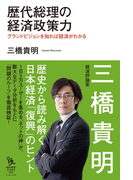 歴代総理の経済政策力(知的発見!BOOKS)