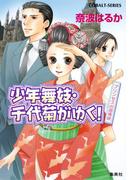 少年舞妓・千代菊がゆく!32 プリンセスの招待状(コバルト文庫)