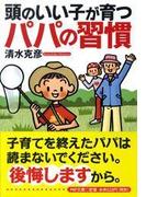 頭のいい子が育つパパの習慣(PHP文庫)